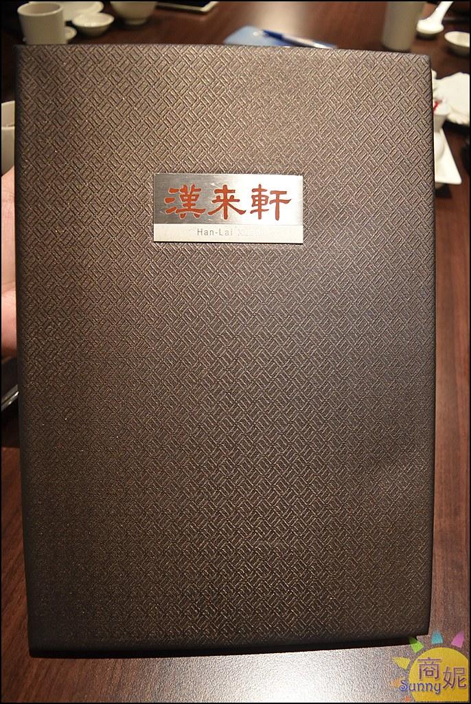 台中西區創意粵菜餐廳。漢來軒菜單最新價位、消費方式、優惠資訊