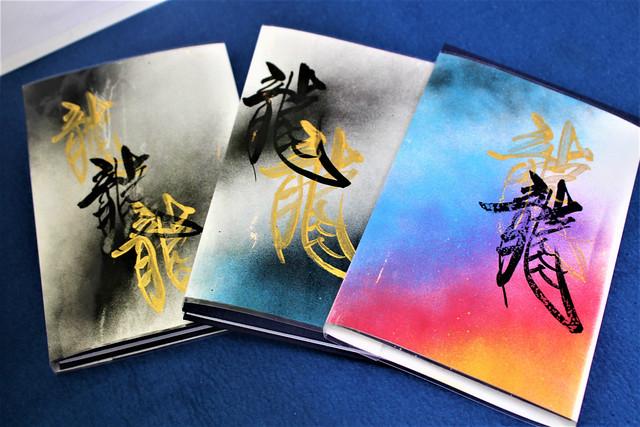玉簾神社オリジナル御朱印帳