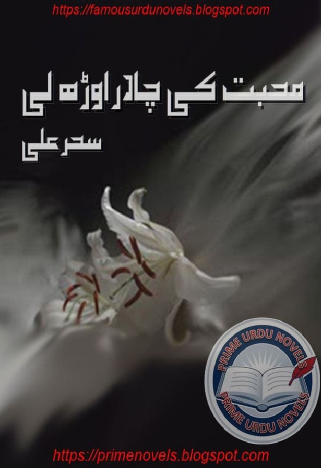 Mohabbat Ki Chader Orh Li is a very well written complex script novel by Sehar Ali which depicts normal emotions and behaviour of human like love hate greed power and fear , Sehar Ali is a very famous and popular specialy among female readers
