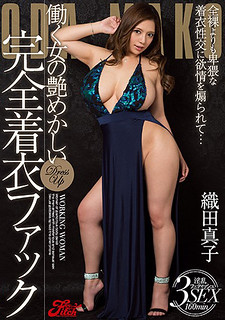 JUFD-964 Glossy Full Clothes Fuck For Working Women Okada Mako
