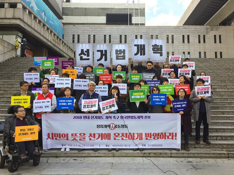 20181011_연내선거제도 개혁촉구_범국민행동선포