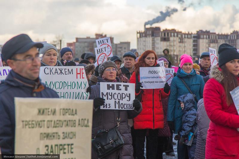 Митинг против Московского мусора