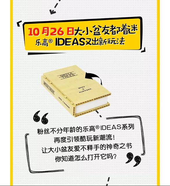 LEGO Ideas 21315 Pop-Up Book - pierwsza zapowiedź