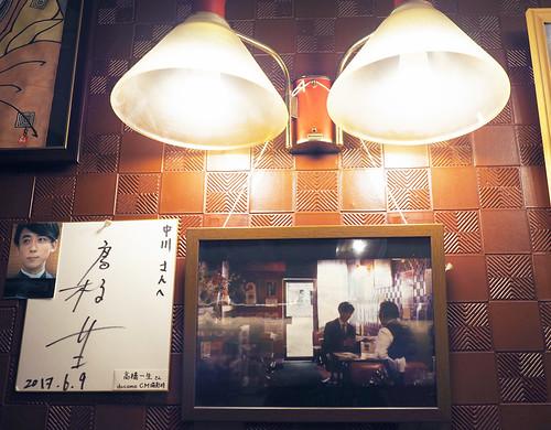 新世界・喫茶ブラザー・高橋一生