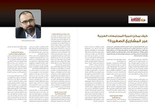 كيف يمكن تنمية المجتمعات العربية يحيى السيد عمر
