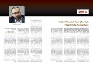 كيف يمكن تنمية المجتمعات العربية عبر المشاريع الصغيرة