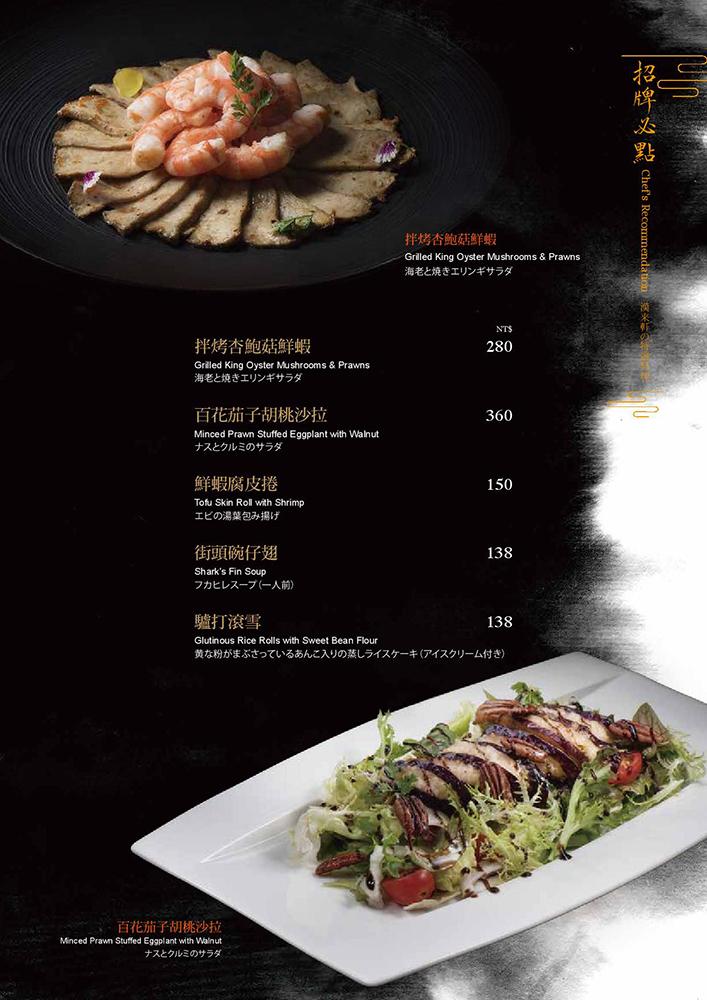 漢來軒菜單05