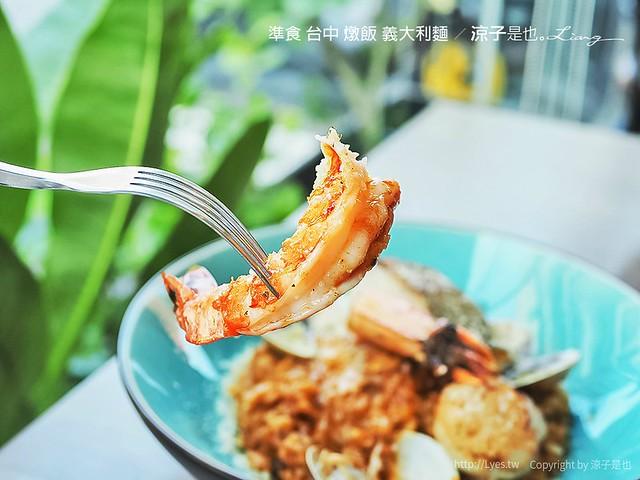 準食 台中 燉飯 義大利麵 21