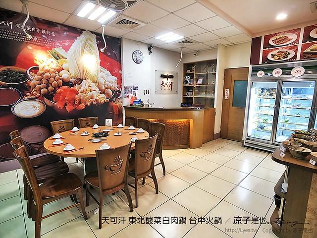 天可汗 東北酸菜白肉鍋 台中火鍋 9