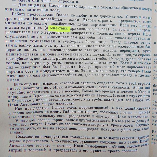 Как пишется частица таки, повесть Виктора Курочкина про судью Бузыкина | HoroshoGromko.ru