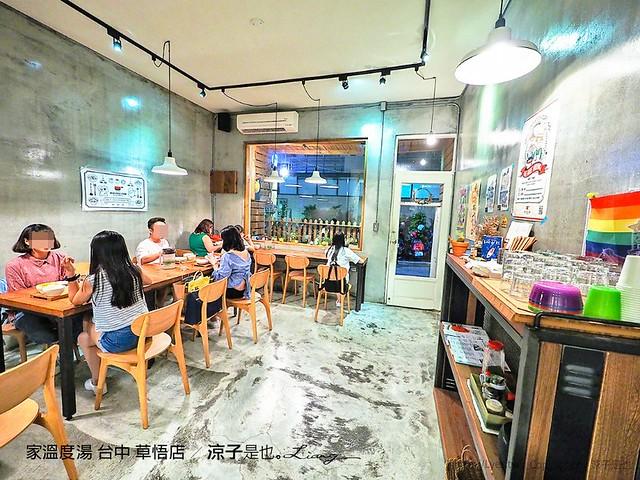家溫度湯 台中 草悟店 2