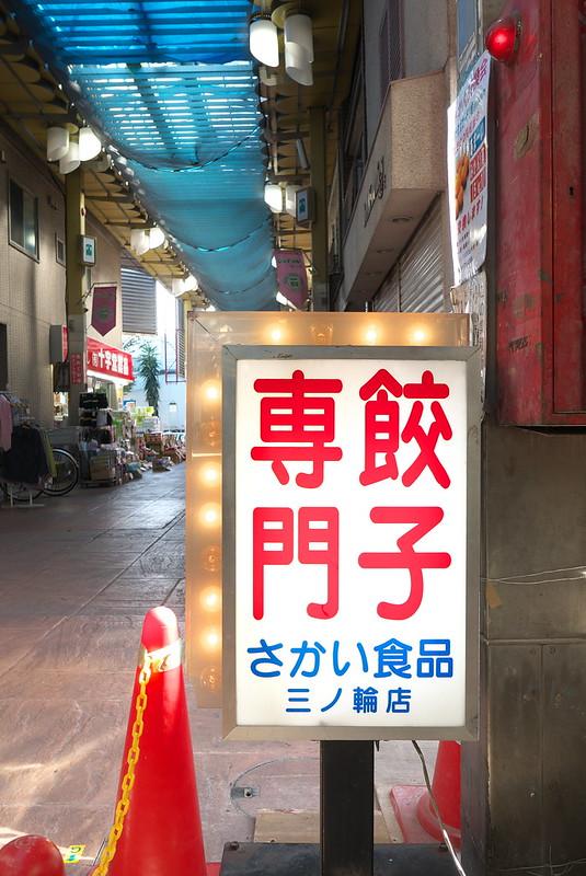 餃子専門 さかい食品 三ノ輪店
