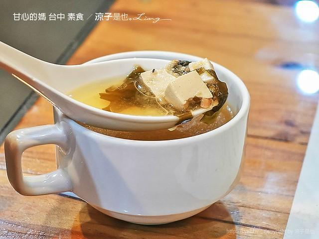 甘心的媽 台中 素食 3