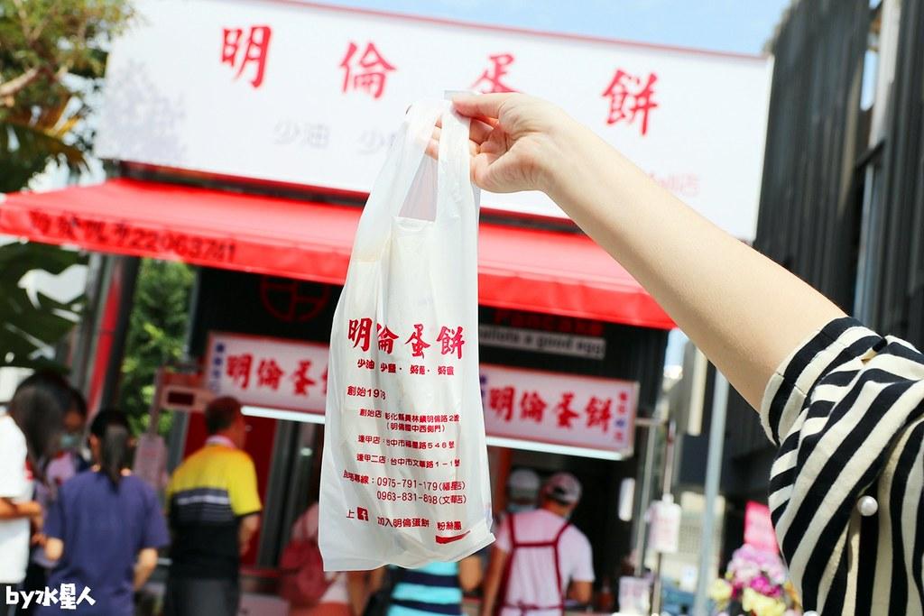 43404770490 2a1b554938 b - 台中明倫蛋餅中港JMall店,四十年的蛋餅老店,靠近中港澄清醫院