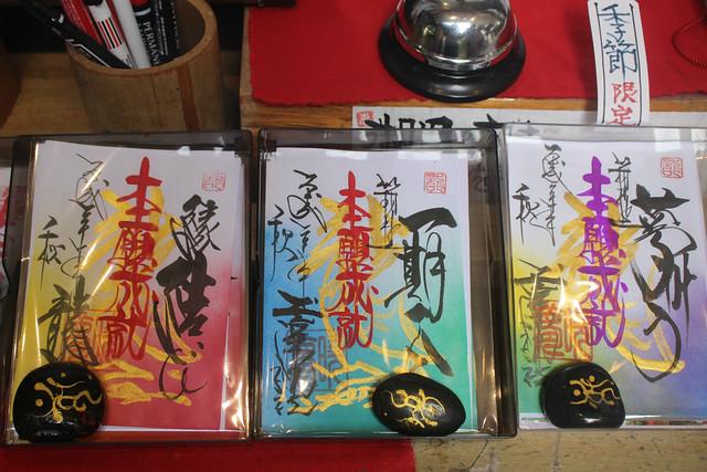 玉簾神社「季節限定の縁起札(御朱印)」