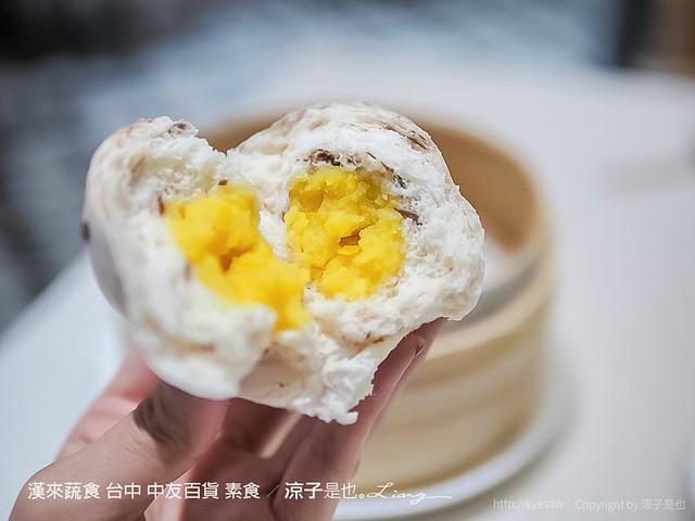 漢來蔬食 台中 中友百貨 素食 19