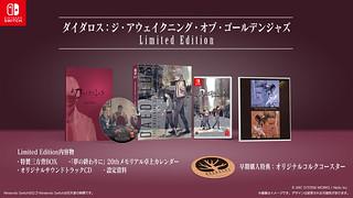 ダイダロス:ジ・アウェイクニング・オブ・ゴールデンジャズ Limited Edition Switch