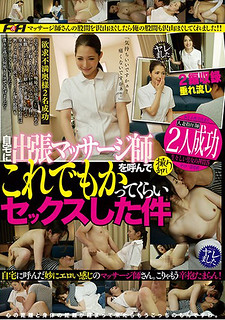 FAA-272 Calling A Business Trip To Home Home Massage Teacher Who Still Sexed About It FAA-272
