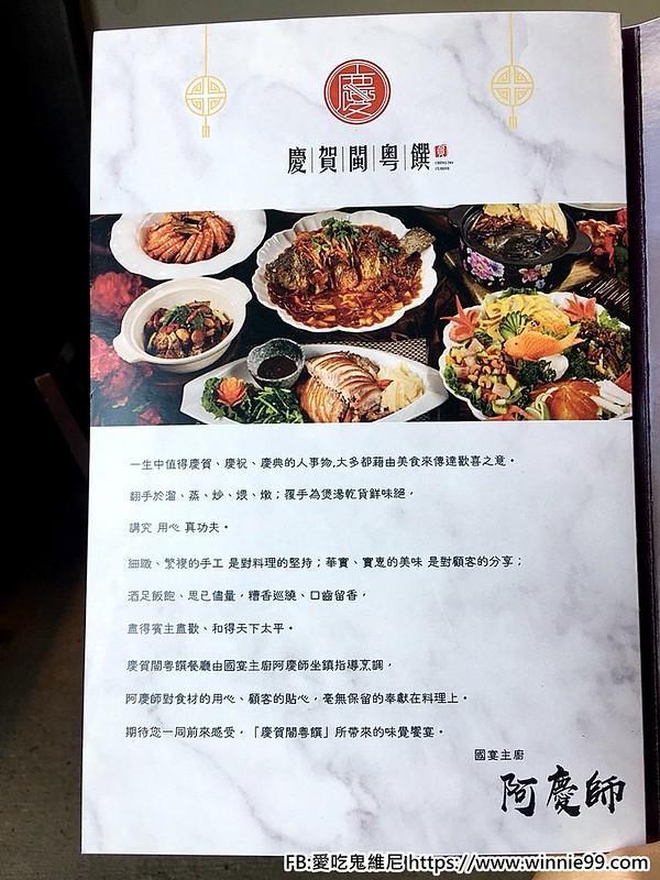 慶賀閩粵饌_181015_0027