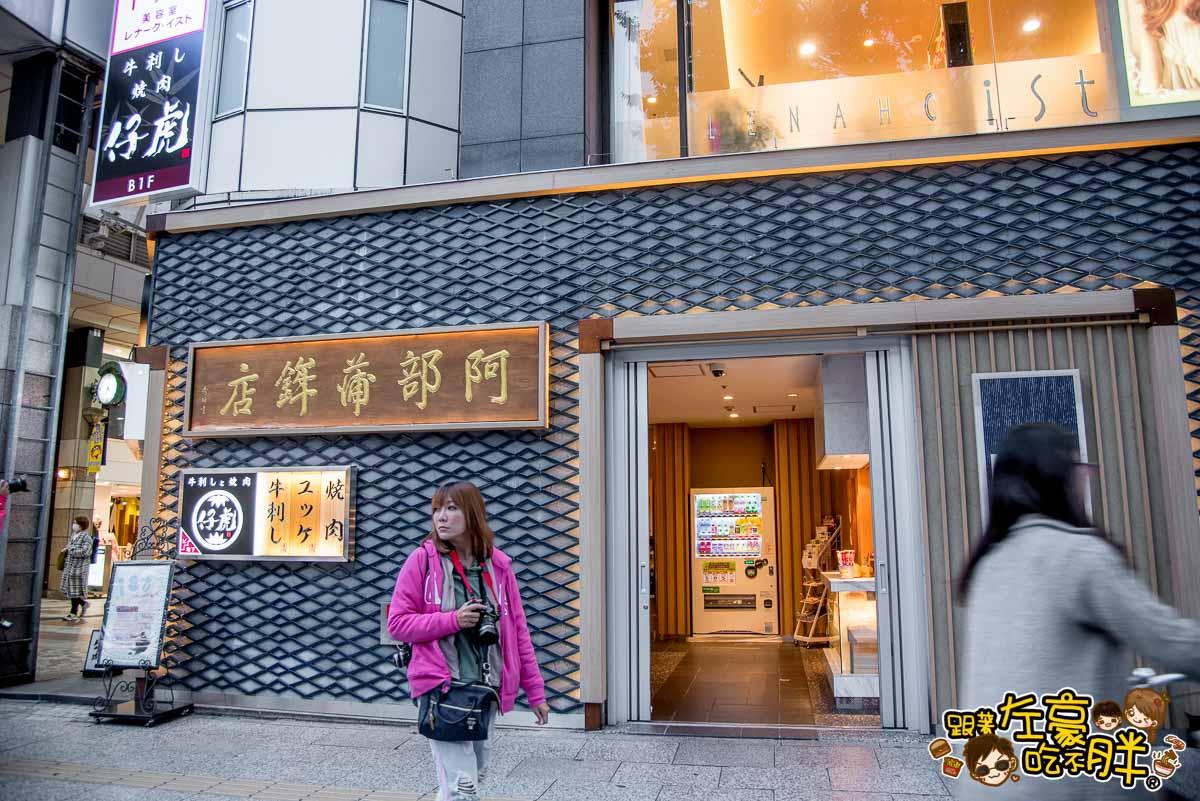 日本東北自由行(仙台山形)DAY4-53