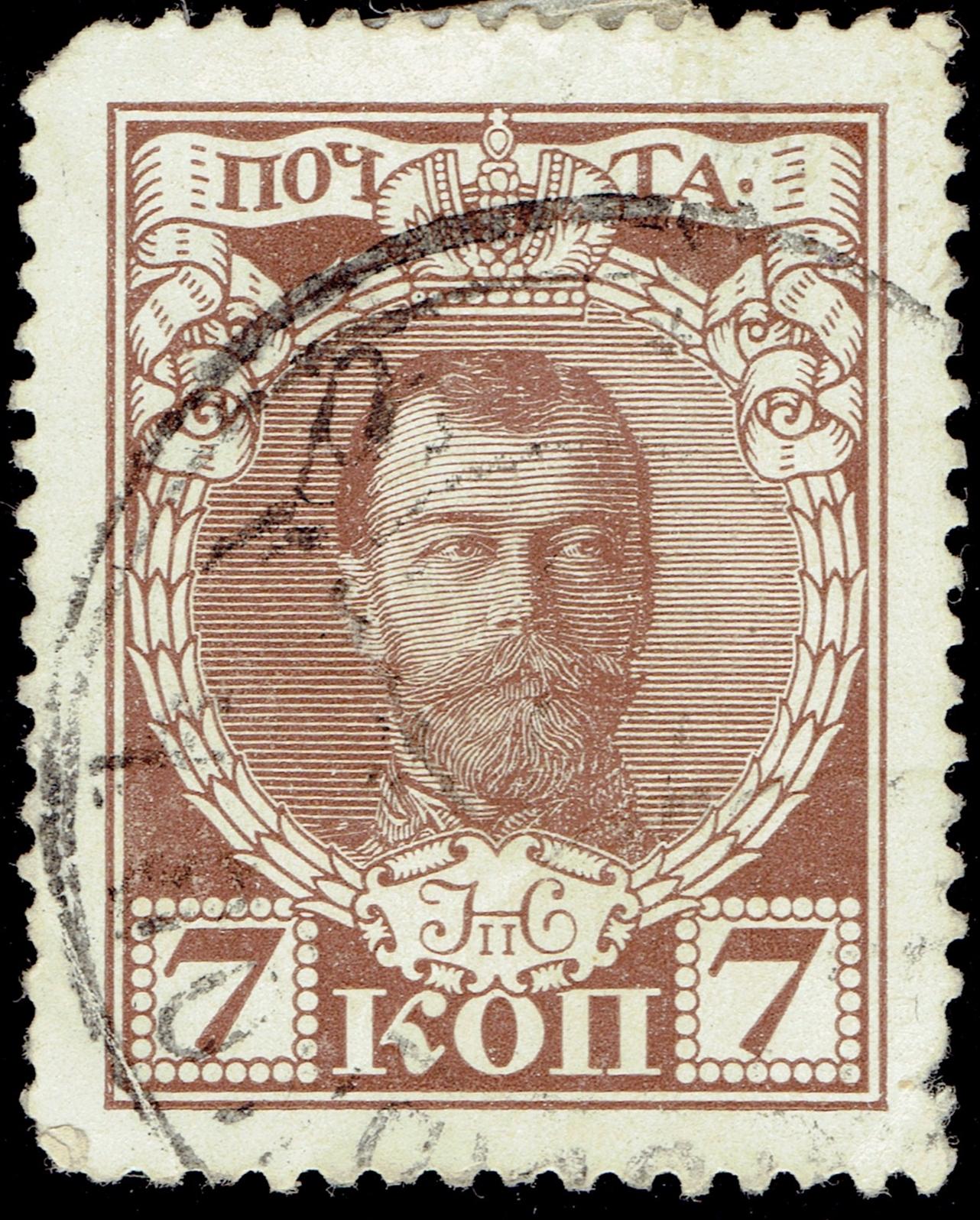 Russian Empire - Scott #92 (1913)
