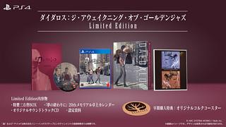 ダイダロス:ジ・アウェイクニング・オブ・ゴールデンジャズ Limited Edition PS4