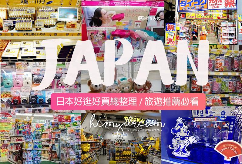 [日本東京] 日本藥妝好買推薦 日本電器好買推薦 日本零食 日本好逛好買總整理 日本旅遊推薦必看