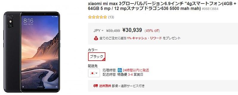 Light in the box Xiaomi Mi Max 3 (1)