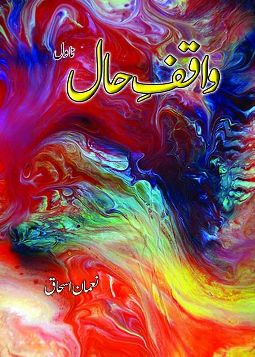 Waqif e Hal Complete Novel By Nauman Ishaq
