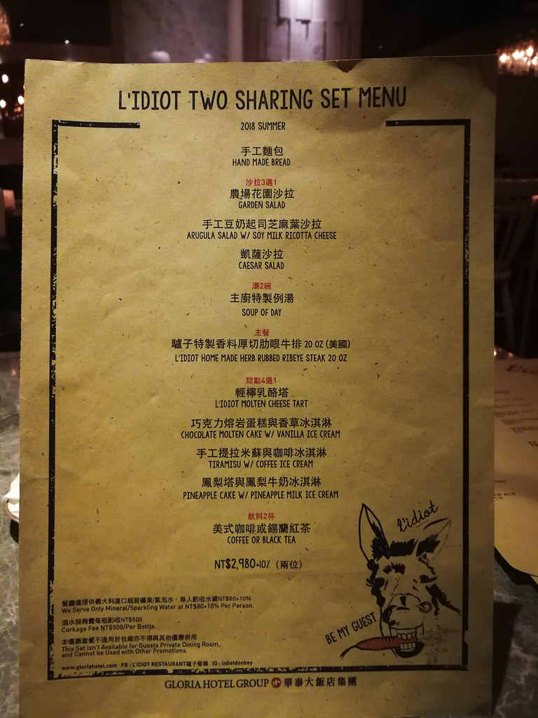 l'idiot restaurant 驢子餐廳 (84)
