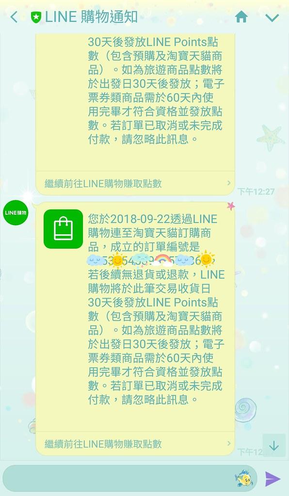 Line購物淘寶38