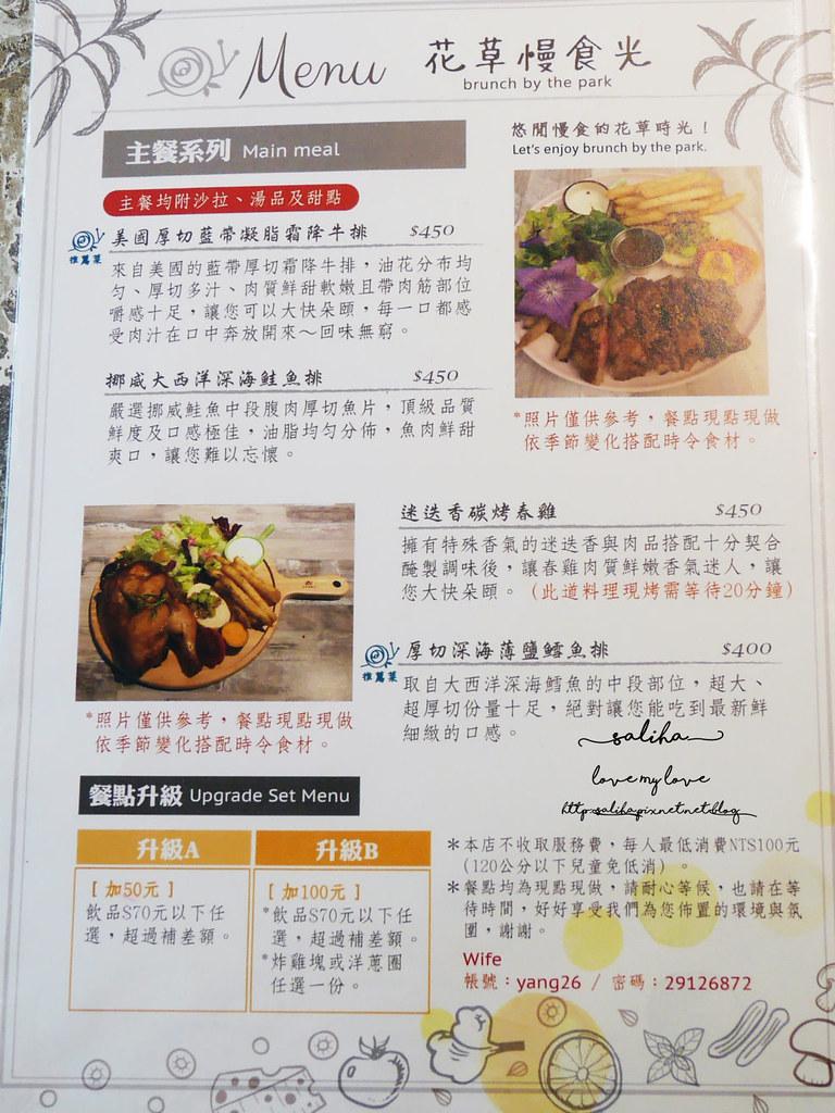新店咖啡館餐廳推薦花草慢食光菜單價位menu訂位 (1)