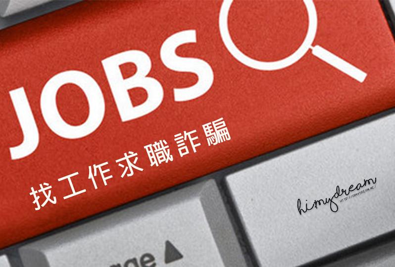 [菲律賓工作]找工作求職詐騙 HR小心 面試的態度 偽造文書履歷表 別惹HR生氣氣的幾件事