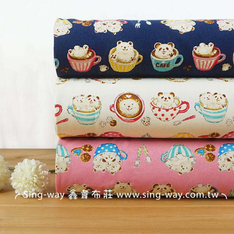 奶泡小熊 bear 咖啡 食物 手工藝DIY布料 CF550705