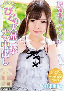 HND-565 19 Years Old Underground Idol For The First Time Surprised Mass Blow Fight Cum Inside Cake Yazuki Yazuta