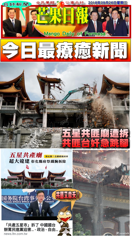 180926芒果日報-台奸新聞--五星共匪廟遭拆,共匪台奸急跳腳