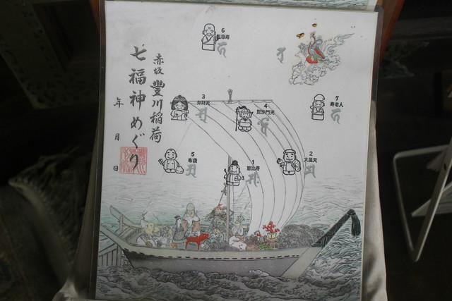 toyokawainari-tokyo7033