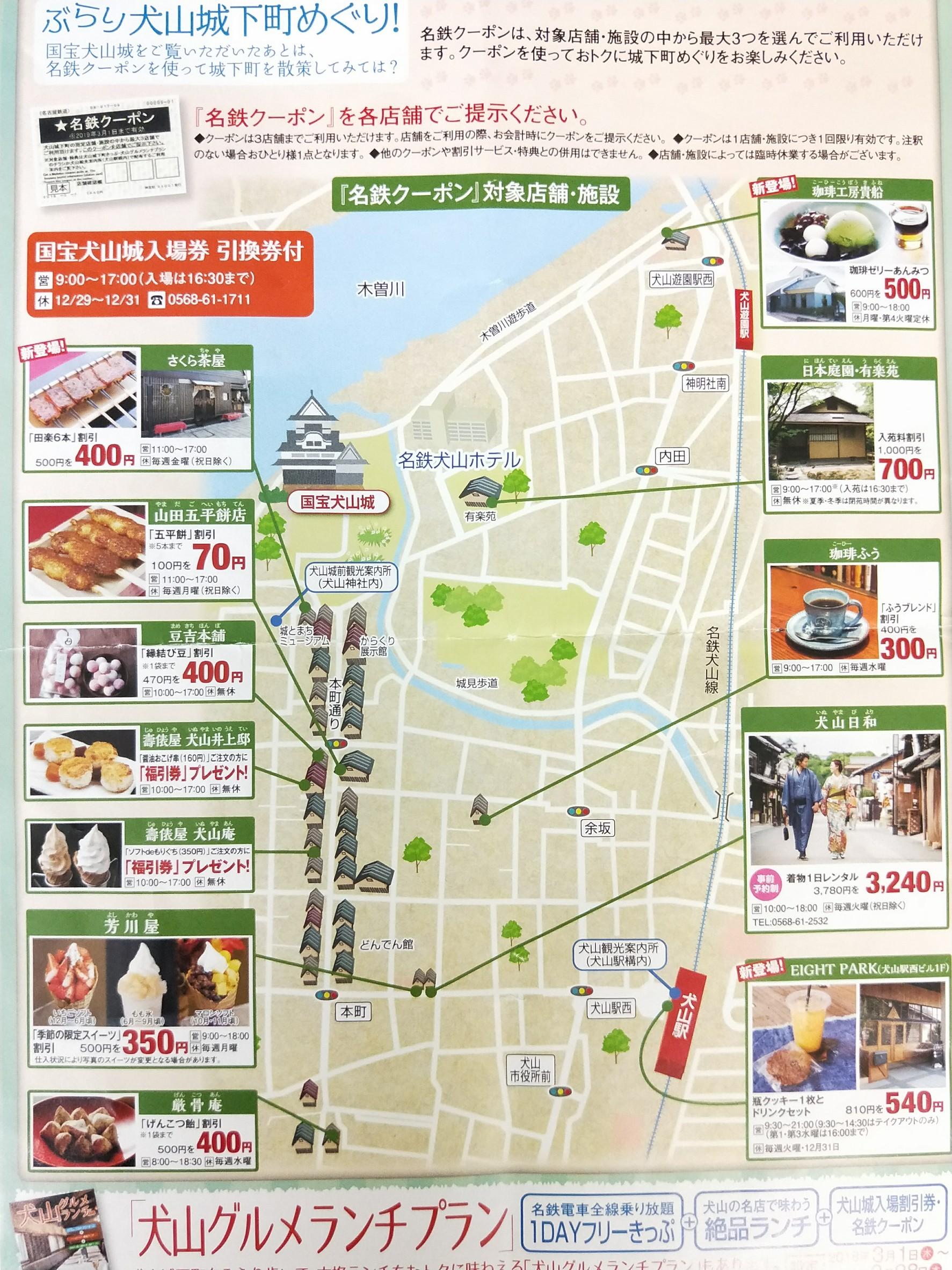 名古屋犬山城商店街地圖