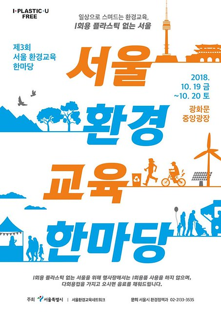 20181018_서울환경교육한마당