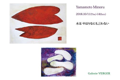 2018_山本実展0905_2