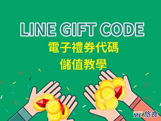 LINE小技巧-LINE STORE 電子禮券儲值