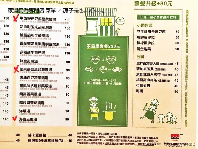 家溫度湯專門店 菜單 2