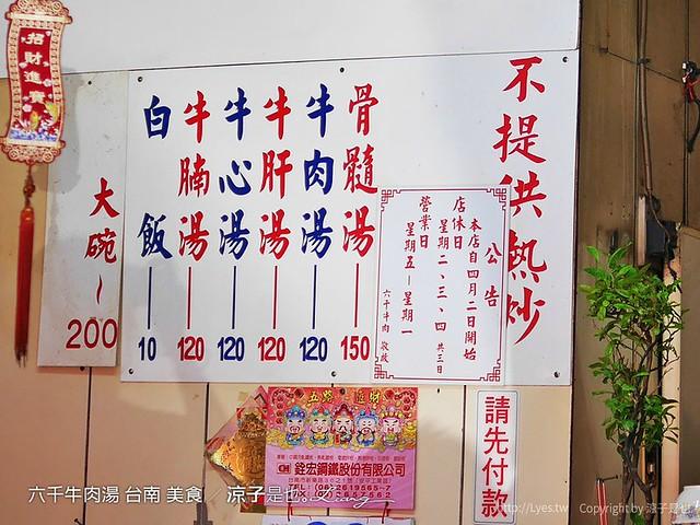 六千牛肉湯 台南 美食 5