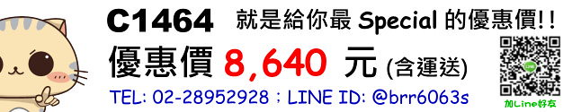price-C1464