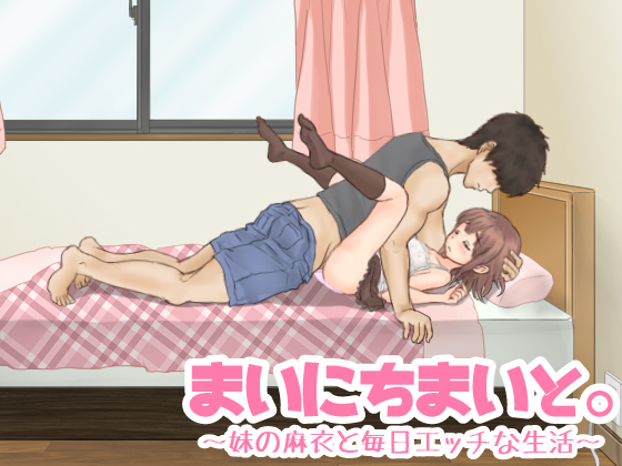 Everyday's A MAIday. ~Mai Erotic Life with My Little Sister Mai~ (Update Ver 1.1)