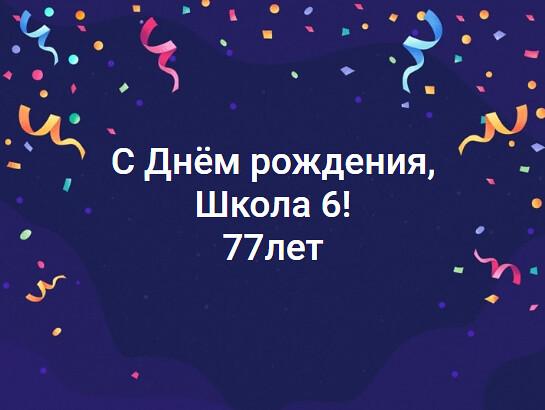 С Днём рождения, Школа 6!