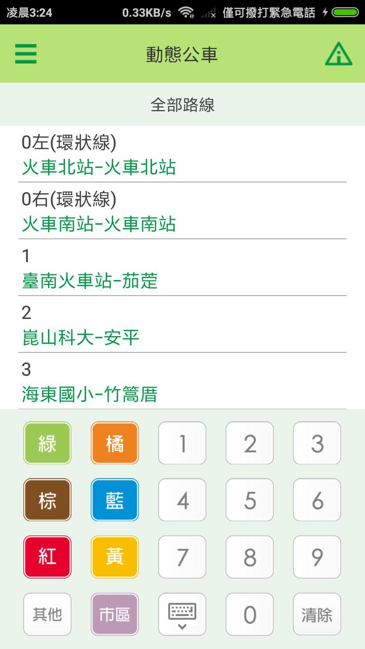 大台南公车线路查询