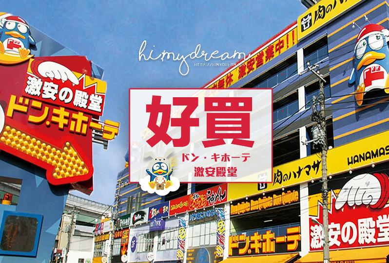 [日本東京] ドン・キホーテ 日本激安殿堂 SONY/鐵三角 藍芽耳機 電器 記憶卡 3C  吹風機  日本最大連鎖超市  (中) DAY20