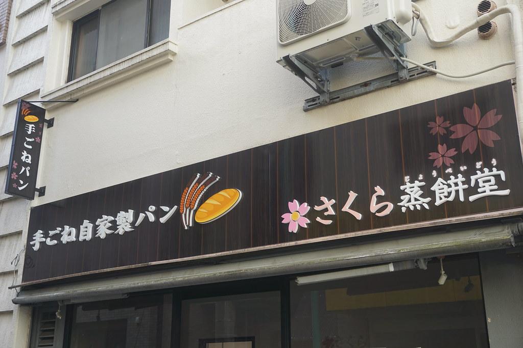 さくら蒸餅堂(桜台)