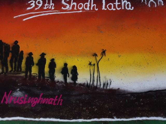 Shodhyatra 39 (Odisha)